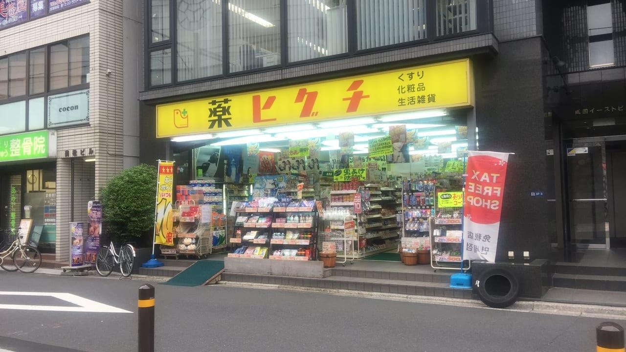 【墨田区】薬のヒグチ両国店が6月30日で閉店だそうです。