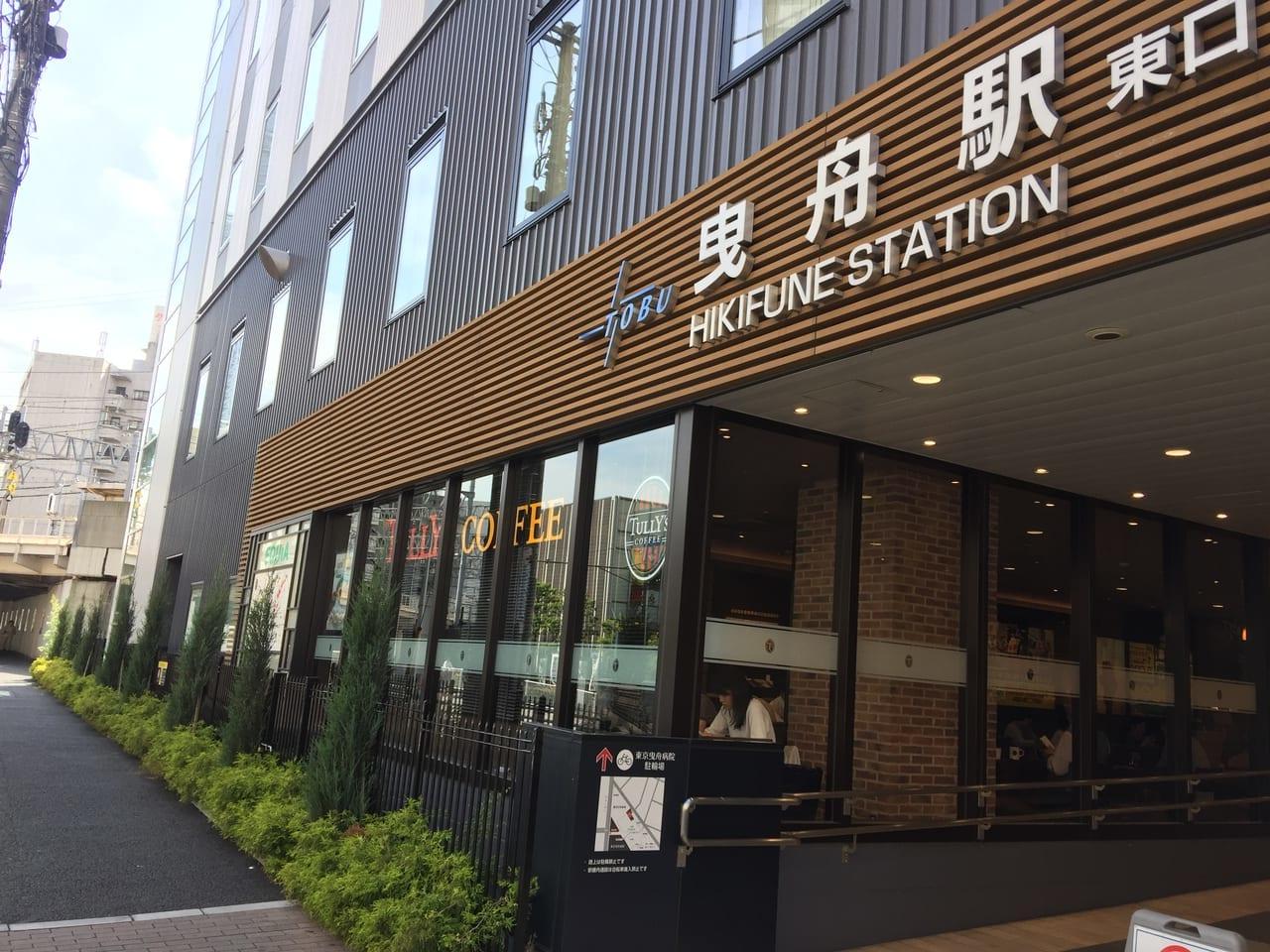 曳舟駅東口