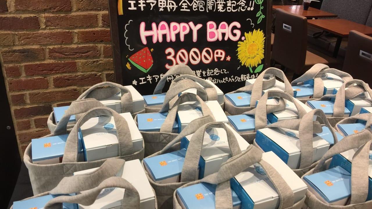 【墨田区】東武曳舟駅タリーズの限定「エキア全館開業記念ハッピーバッグ」販売中です。