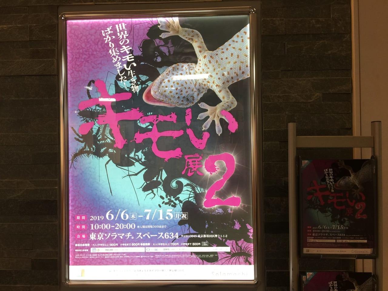 キモい展2のポスターです。