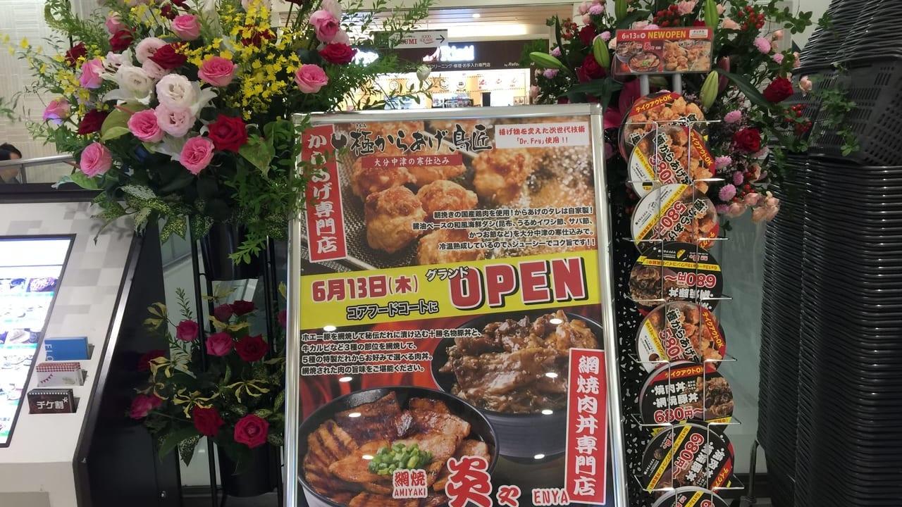 【墨田区】オリナスのフードコート「オリチカ」に「炎や・極からあげ鳥匠」が6月13日にオープンしました!只今オープニングキャンペーンでワンコインサービス中です。