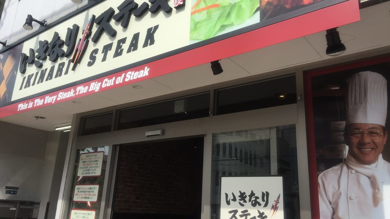 【墨田区】いきなりステーキのちょっとだけお得な「研修店舗」が太平4丁目に6月10日オープン!