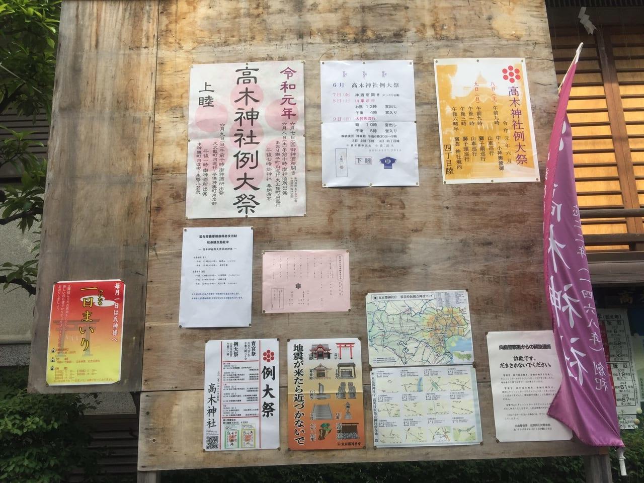 高木神社の掲示板
