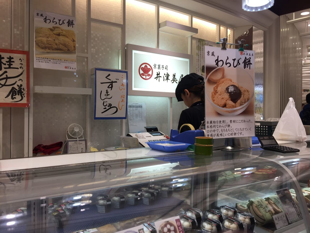 井津美屋わらび餅