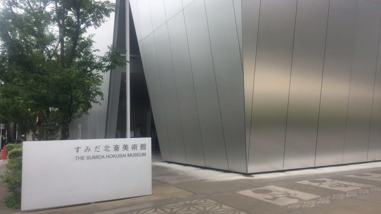 北斎美術館看板
