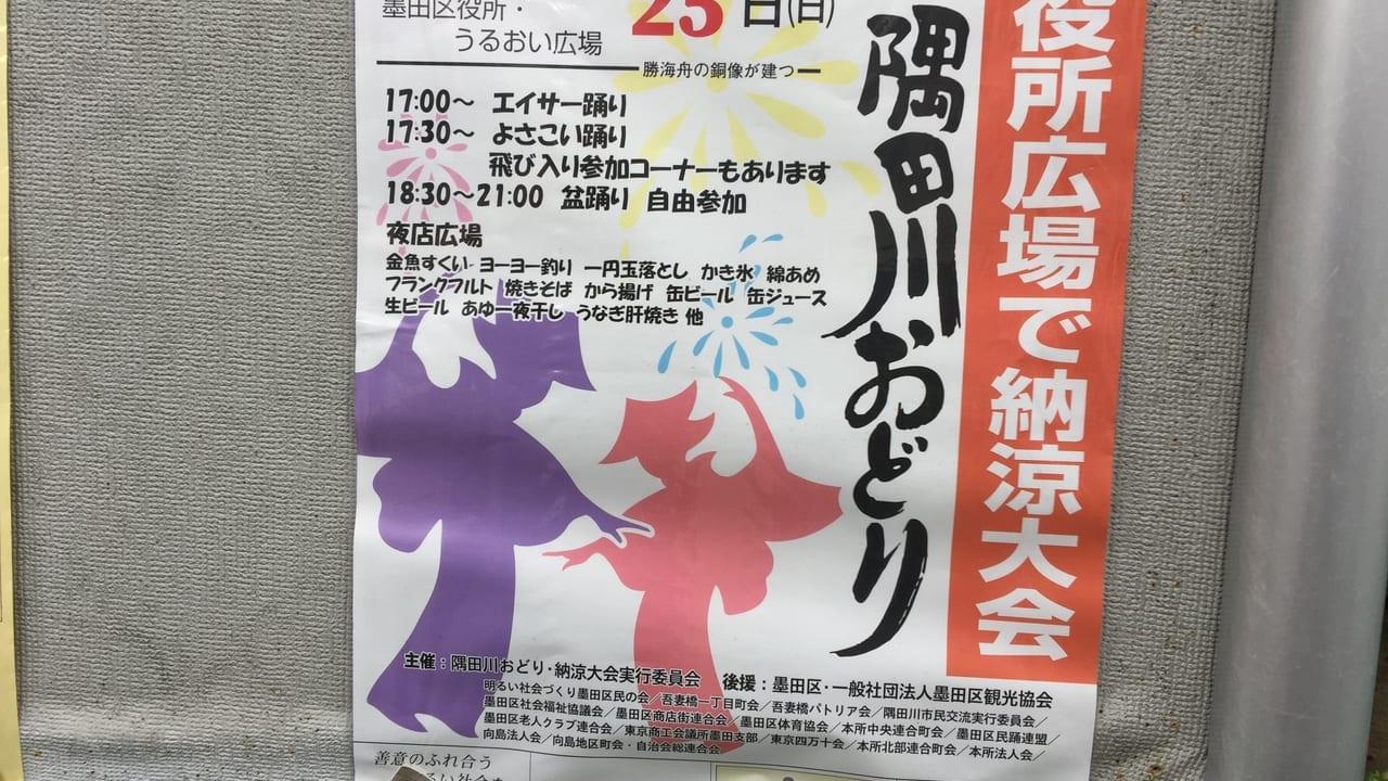 隅田川踊りポスター