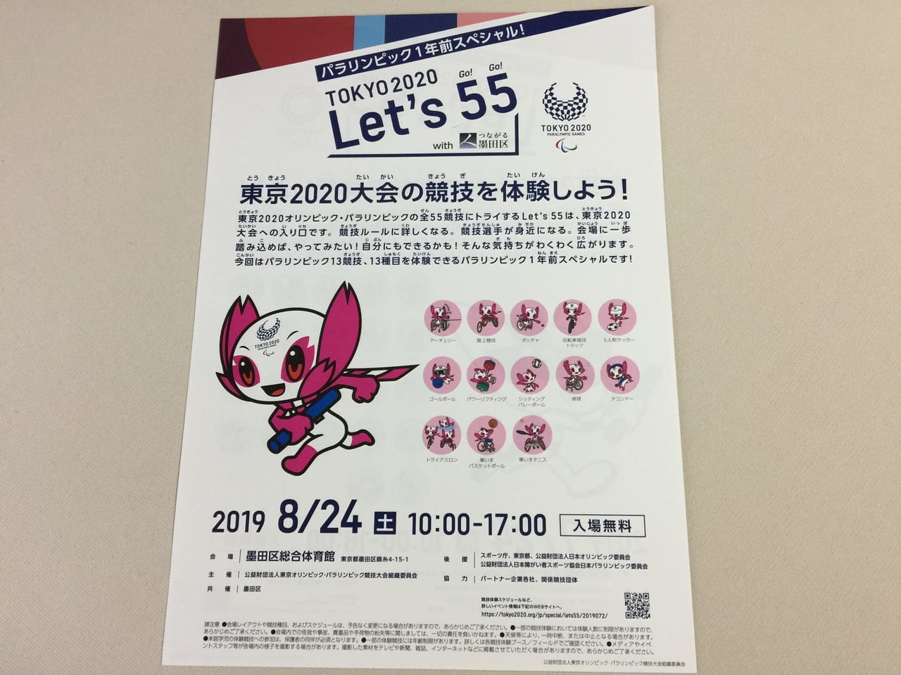 Let's55のちらし
