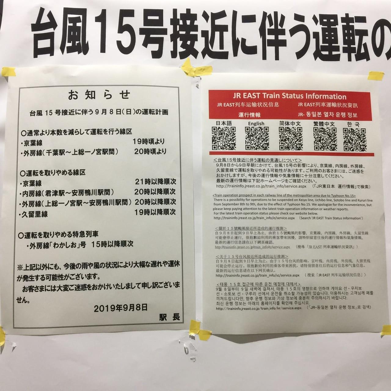 両国駅の台風張り紙2