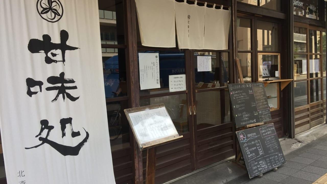 北斎茶房の店舗前