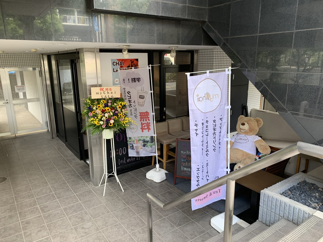 maychai開店花
