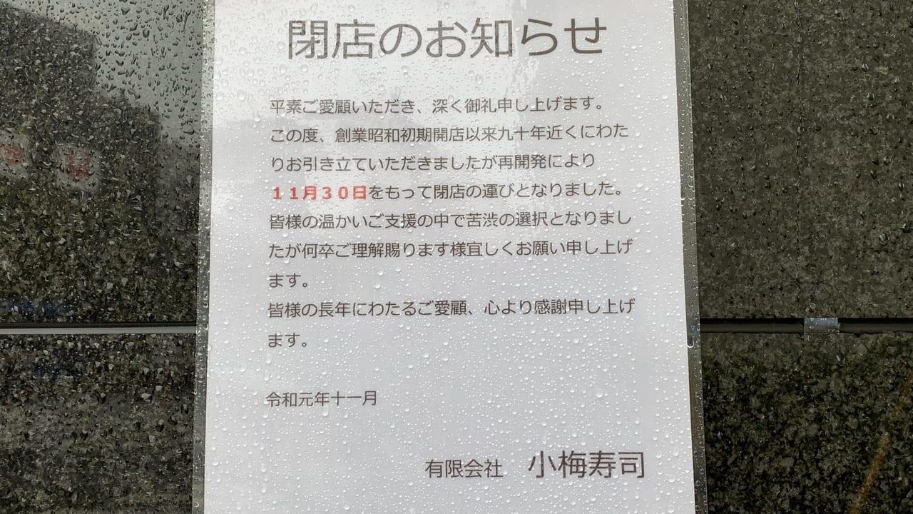 小梅寿司閉店のお知らせ