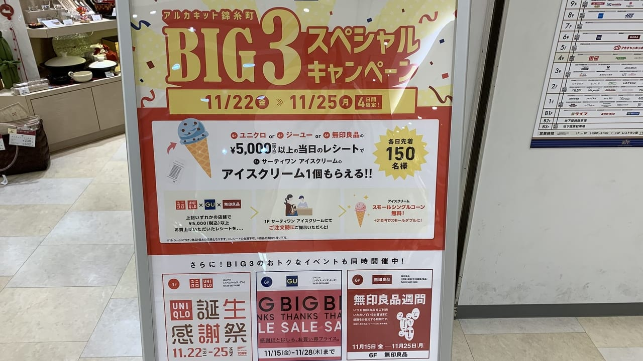 BIG3キャンペーン