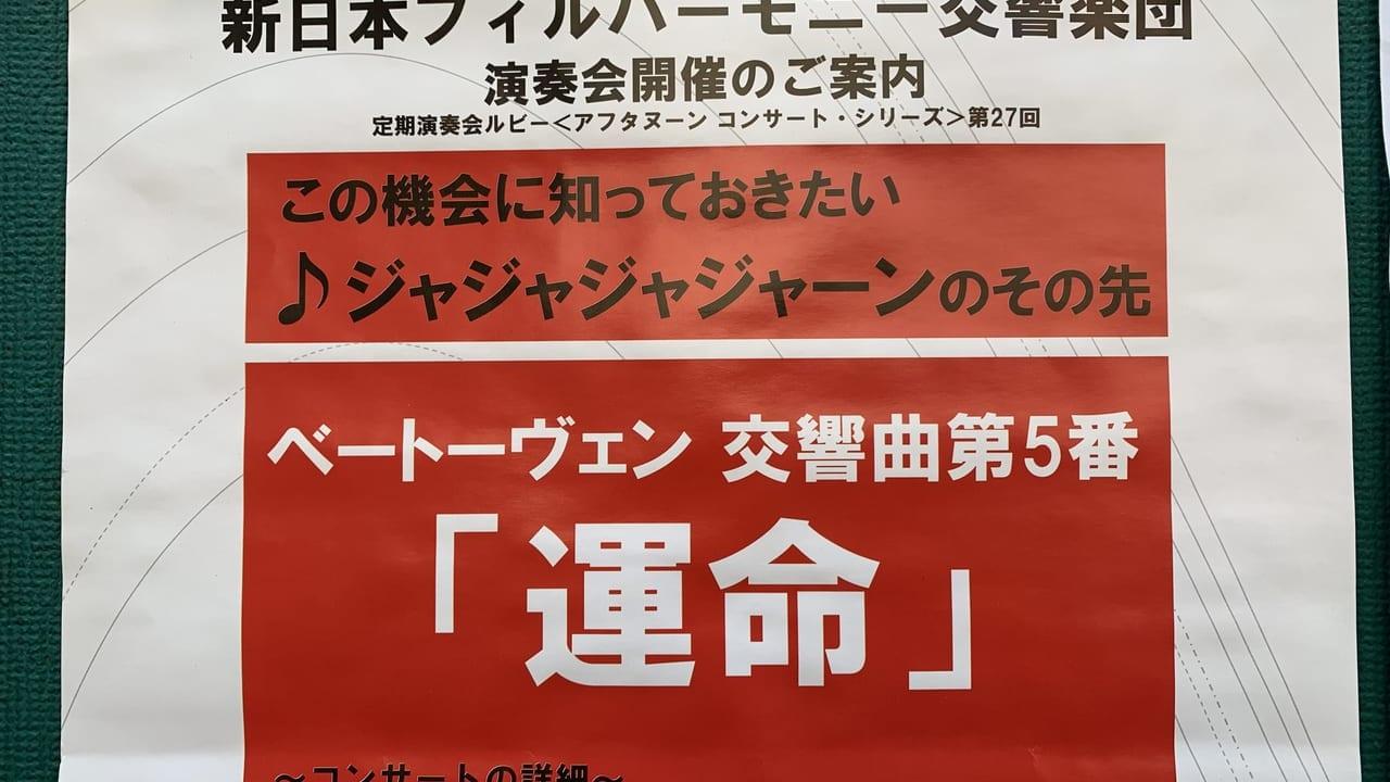 新日本フィル運命