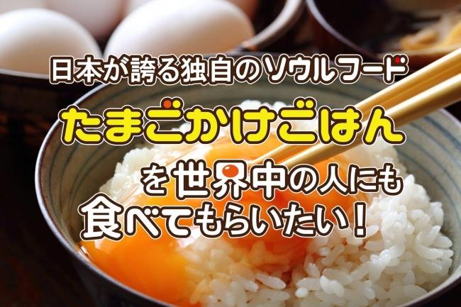 卵かけごはん