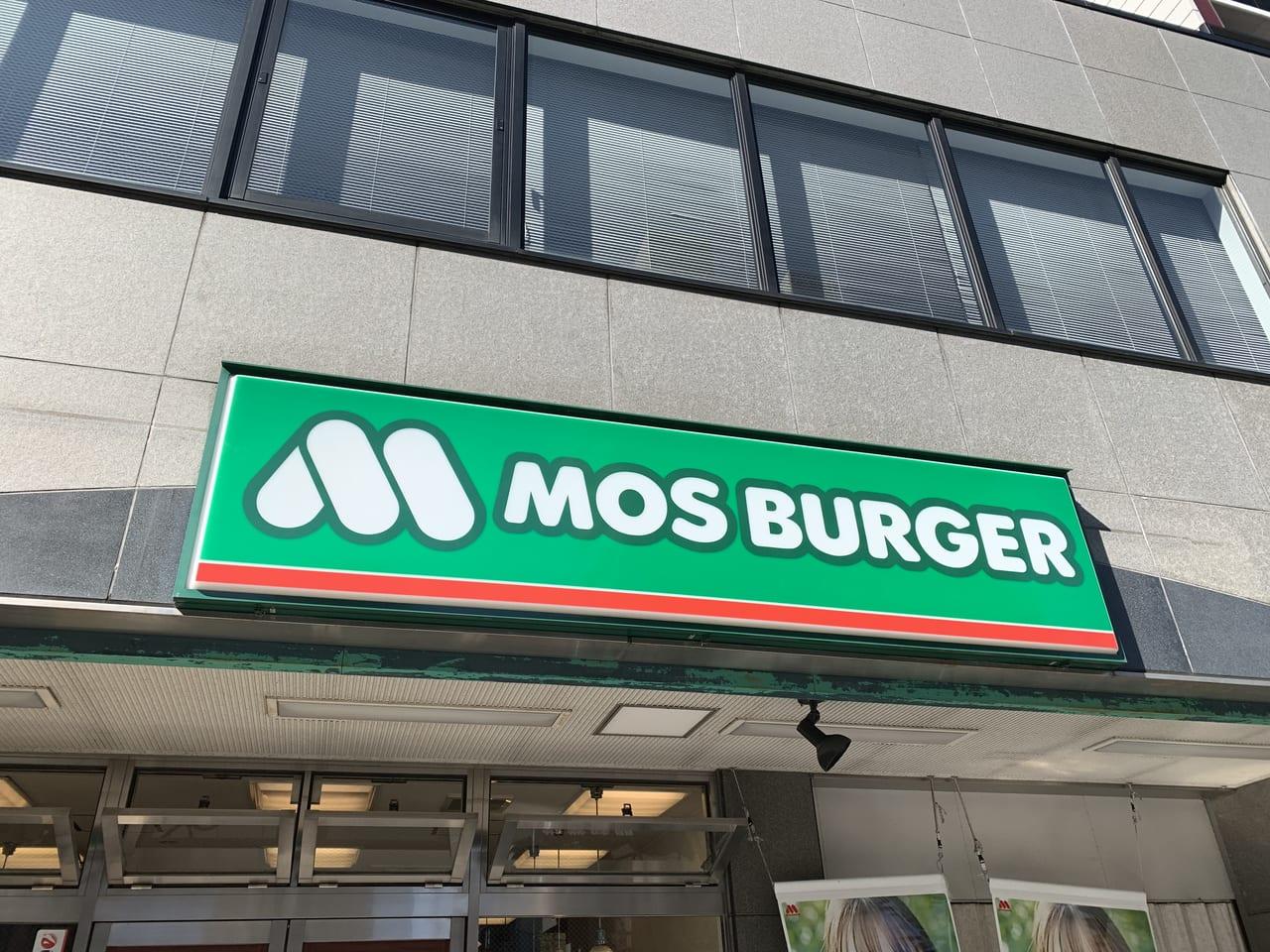 モスバーガー看板