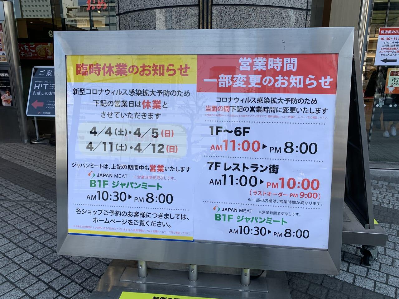 丸井 錦糸 レストラン 町