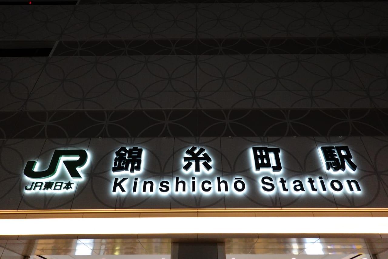 夜の錦糸町駅