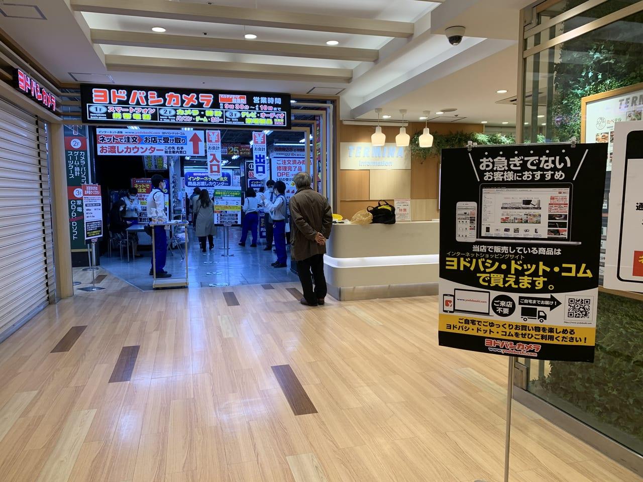 カメラ 錦糸 町 ヨドバシ