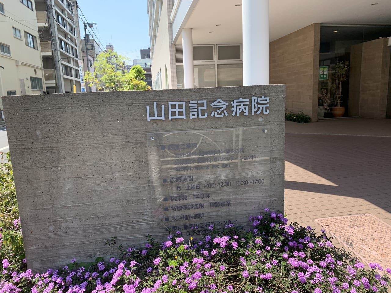 中村 記念 病院 コロナ