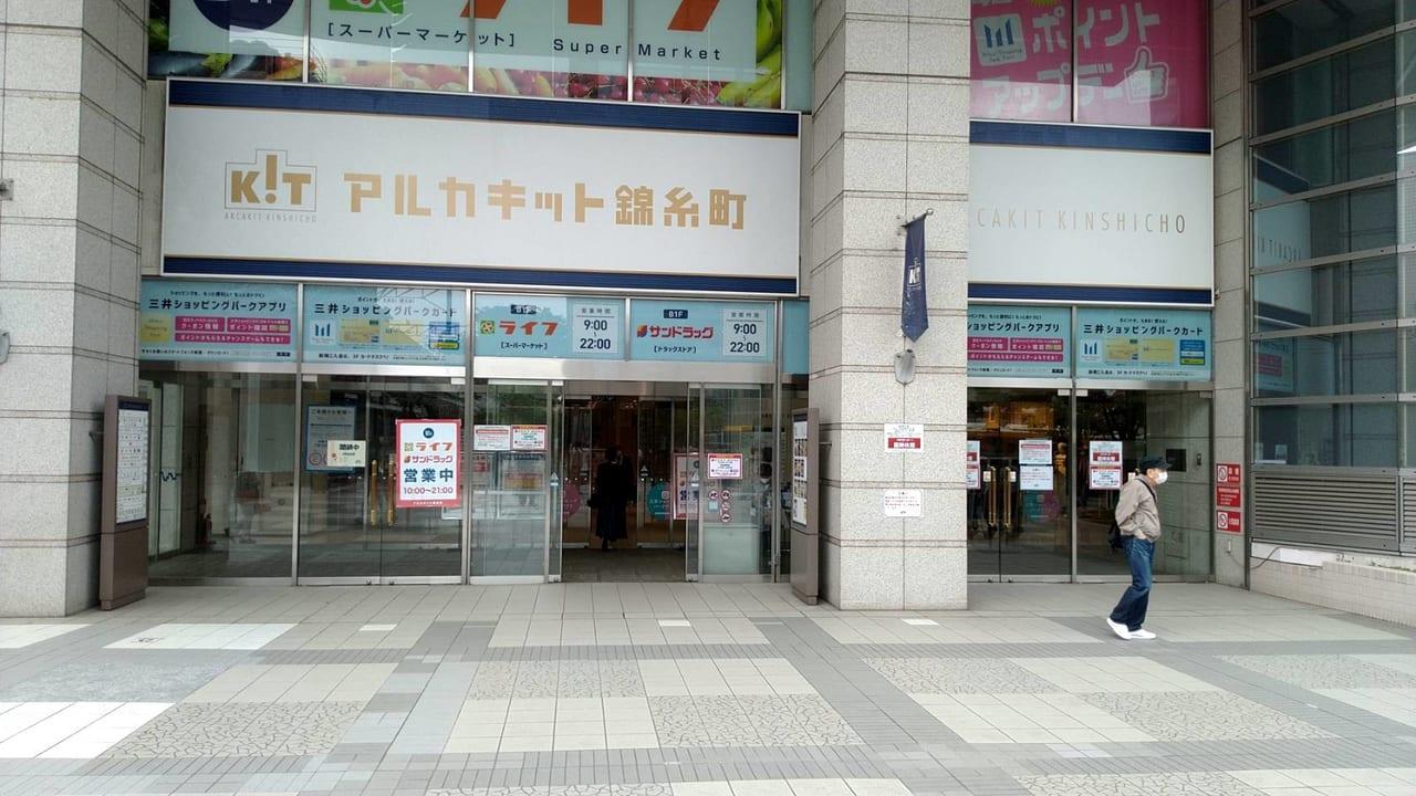 町 錦糸 アルカ キット