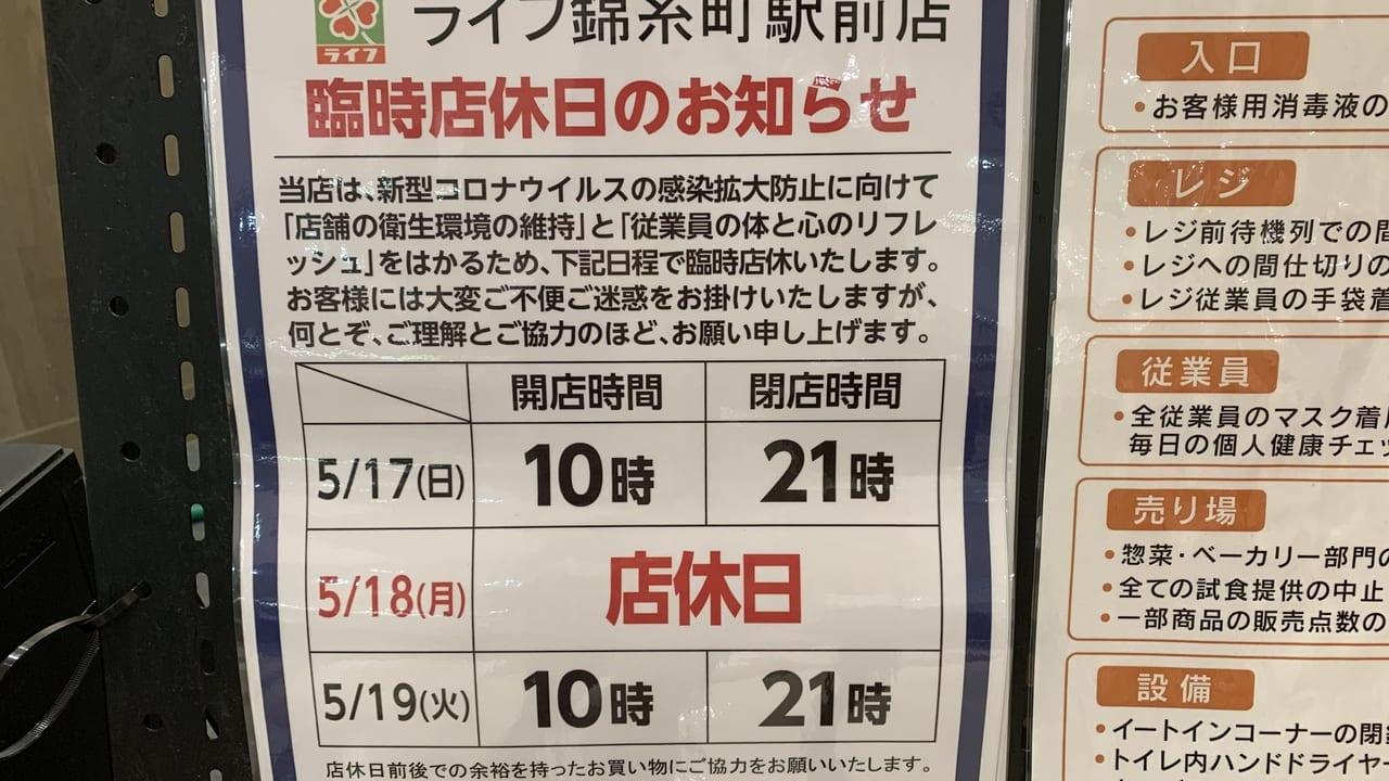 ライフ錦糸町店休日