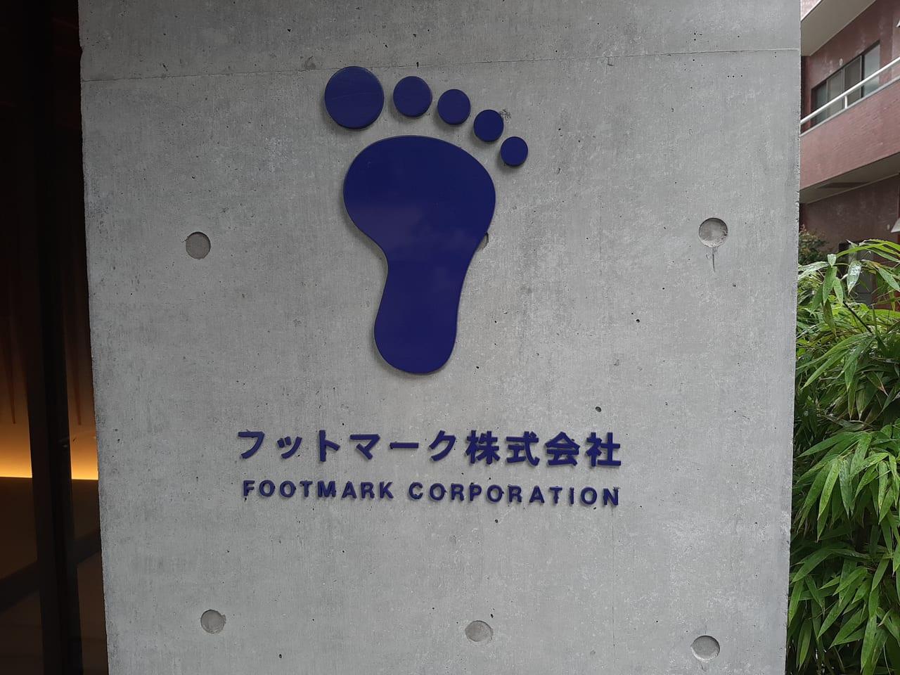 フットマークロゴ