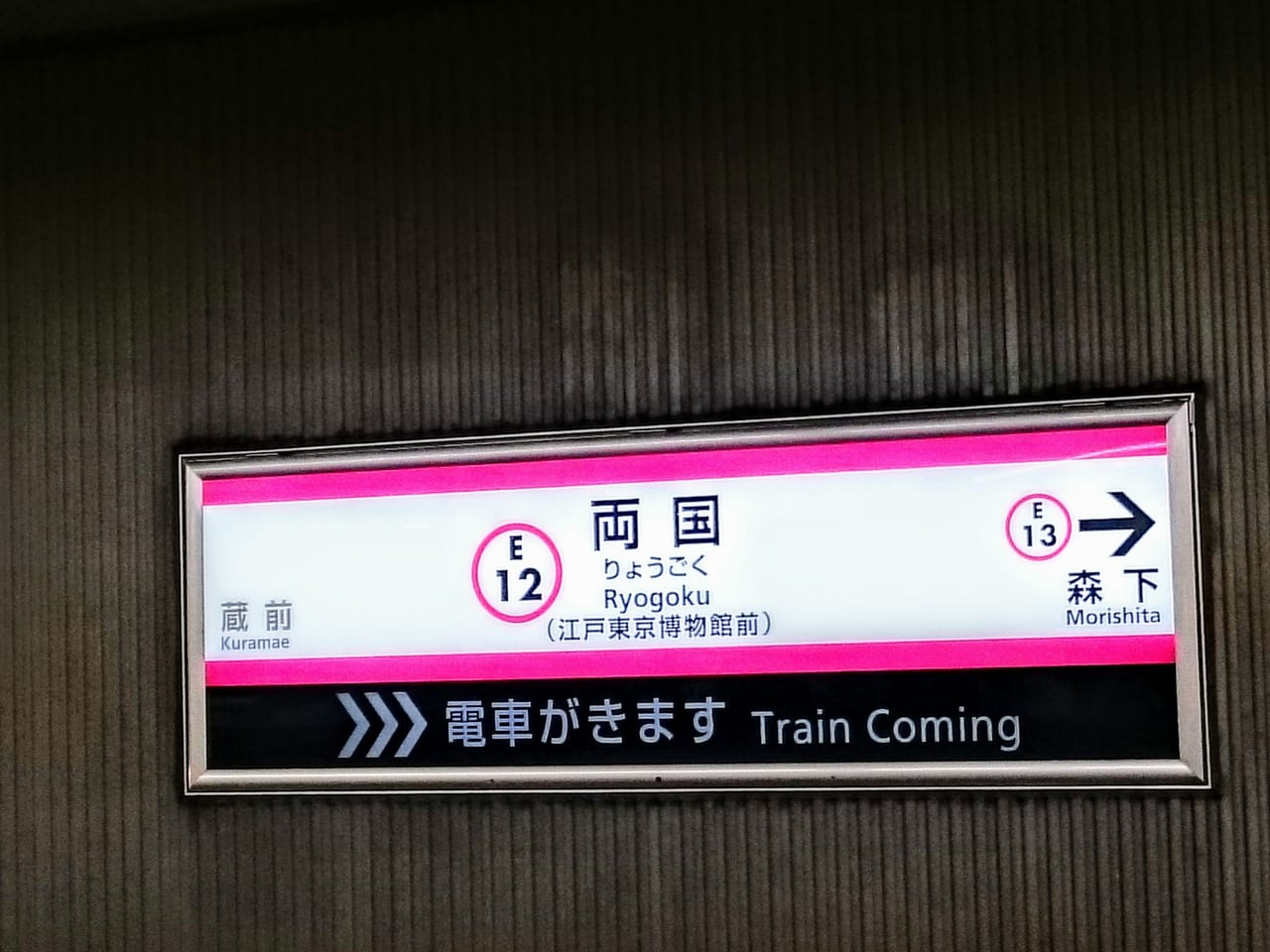 大江戸線イメージ