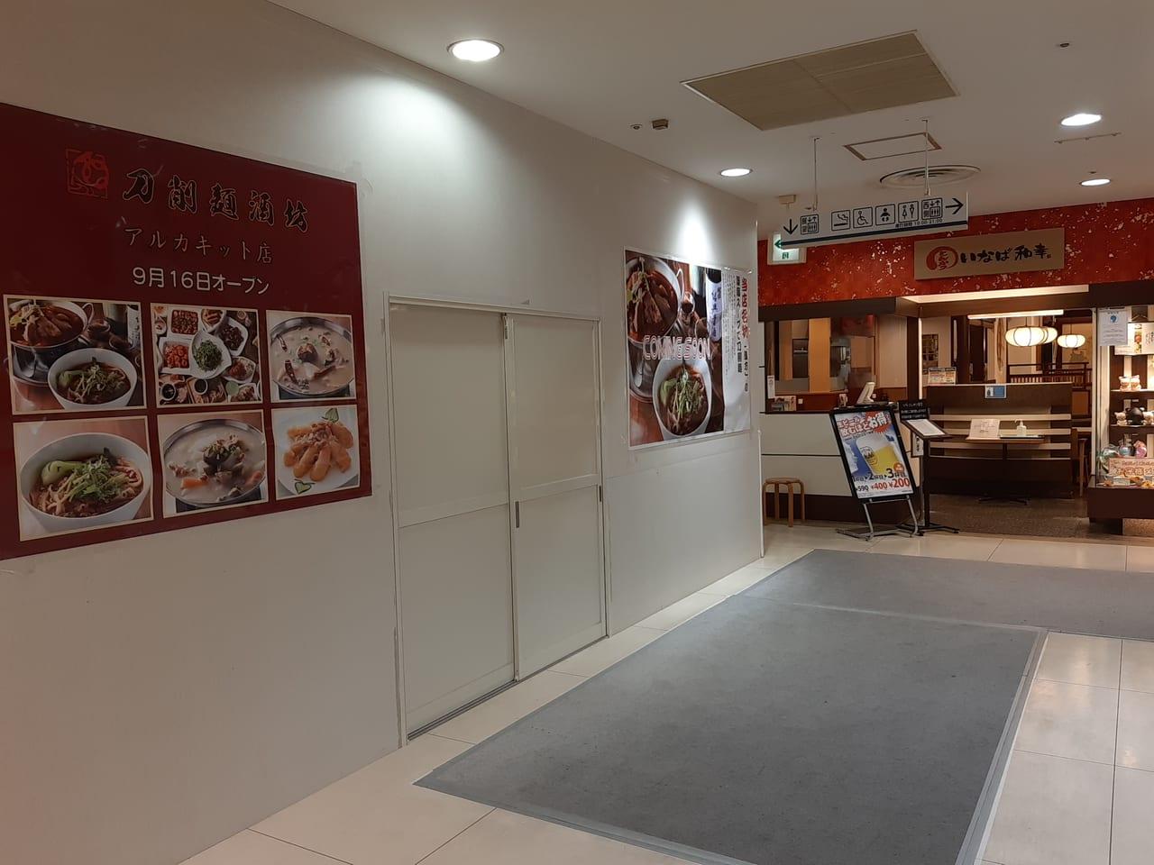 アルカキット刀削麺