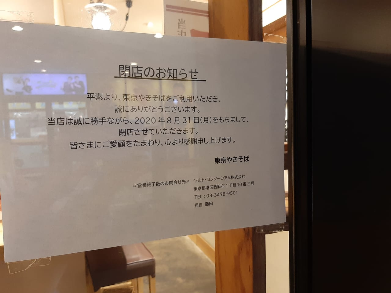 東京焼きそば閉店