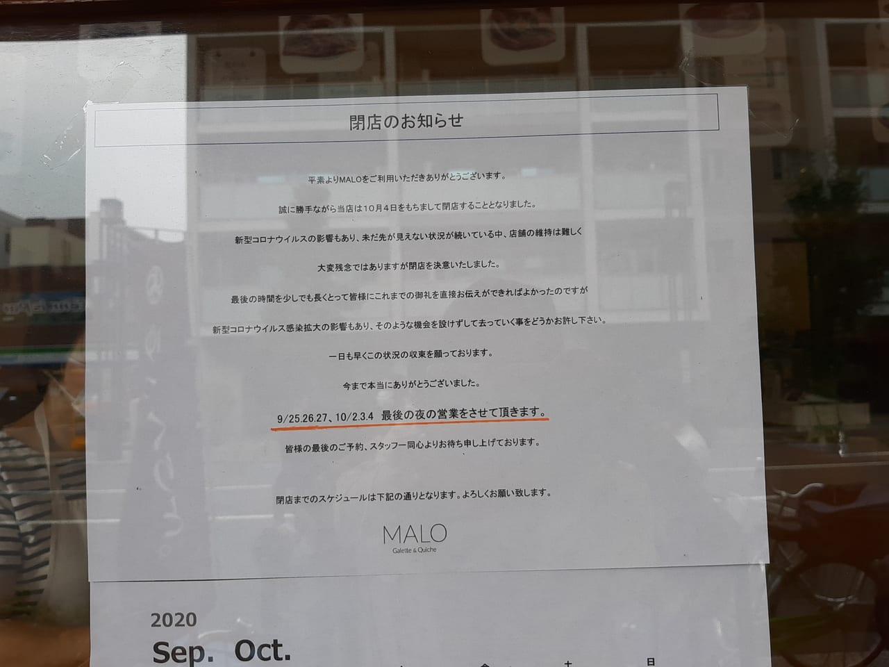 MALO閉店のお知らせ