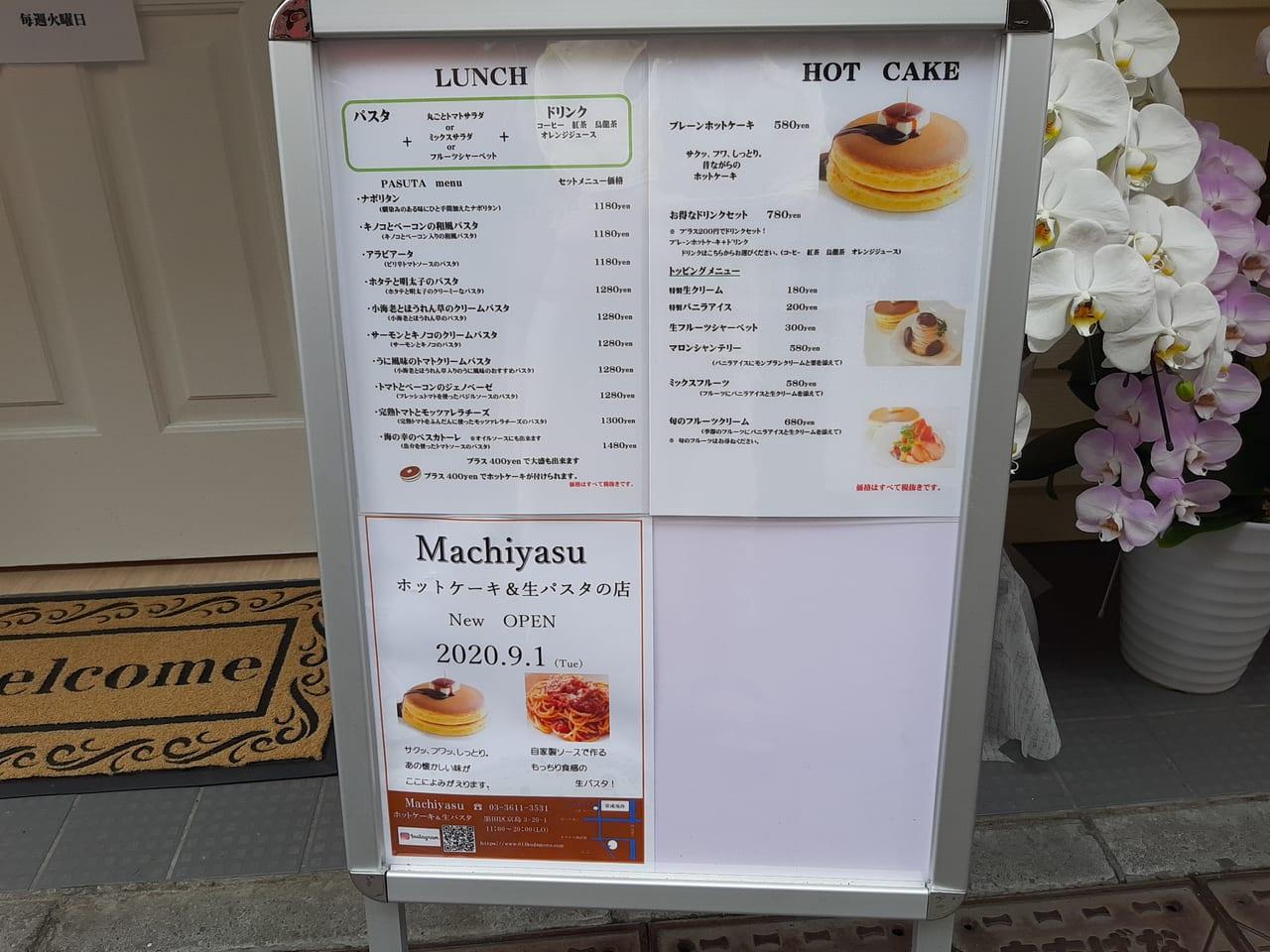 machiyasu-menu