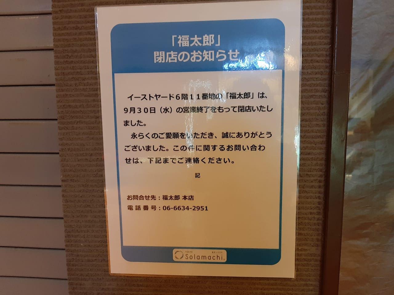 福太郎閉店