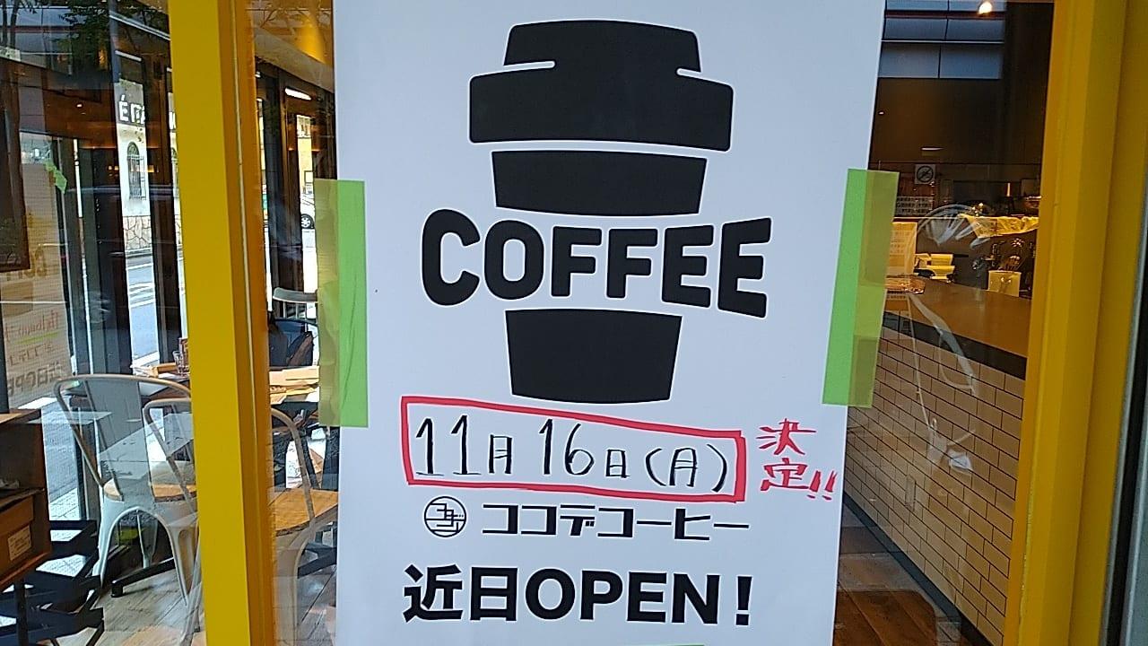 ココデコーヒー錦糸町