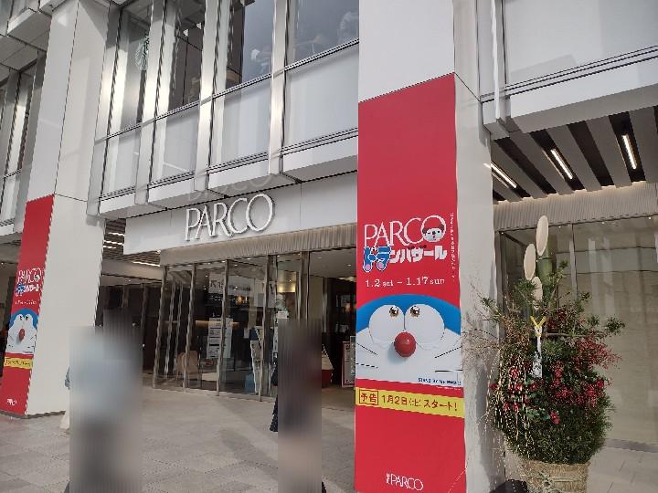 錦糸町PARCO1月