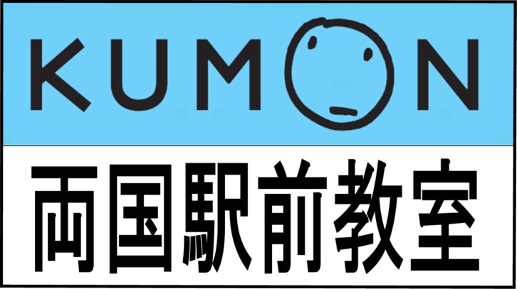 ad_kumon