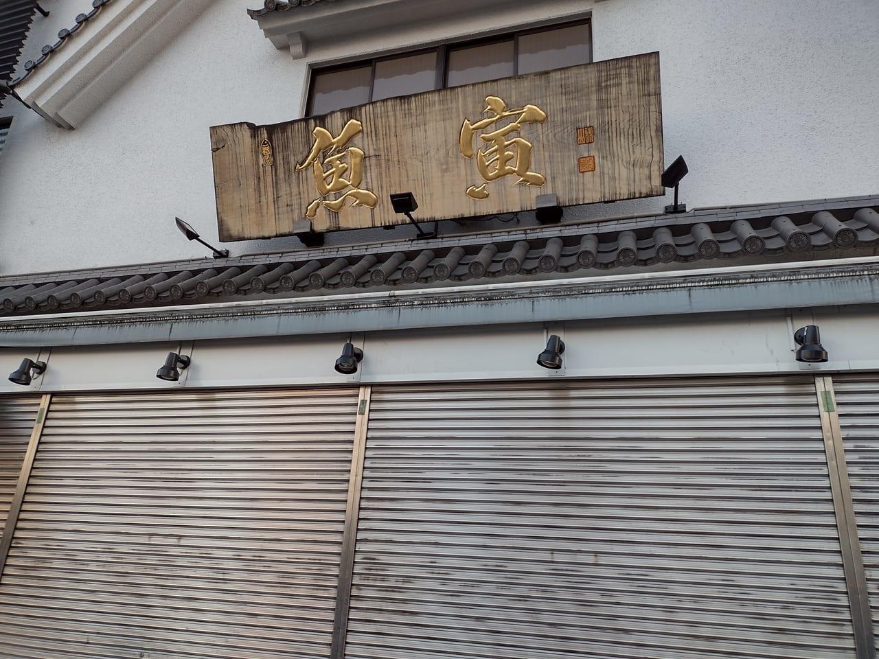 魚寅錦糸町