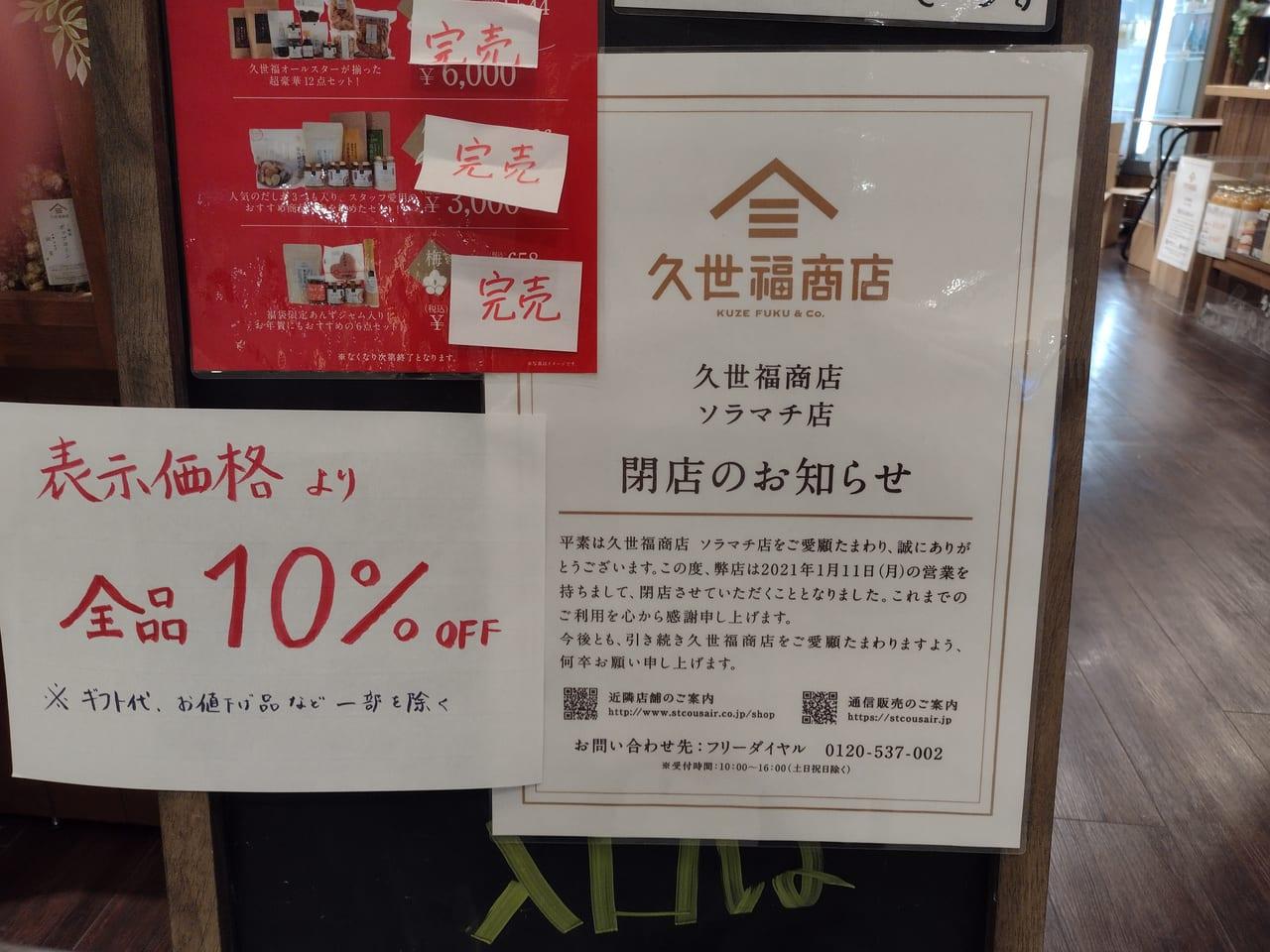 久世福商店閉店のお知らせ