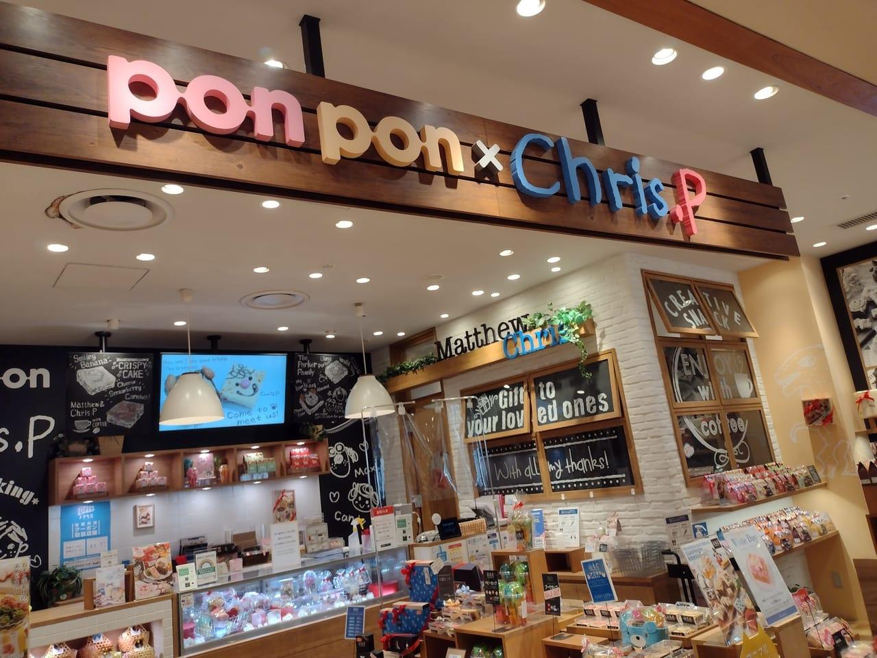 ポンポンクリスピー店舗