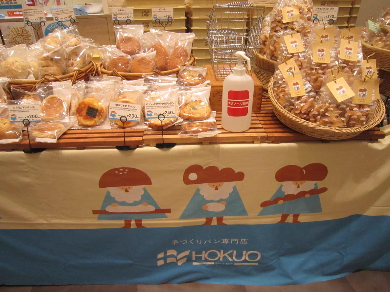 北欧菓子パン