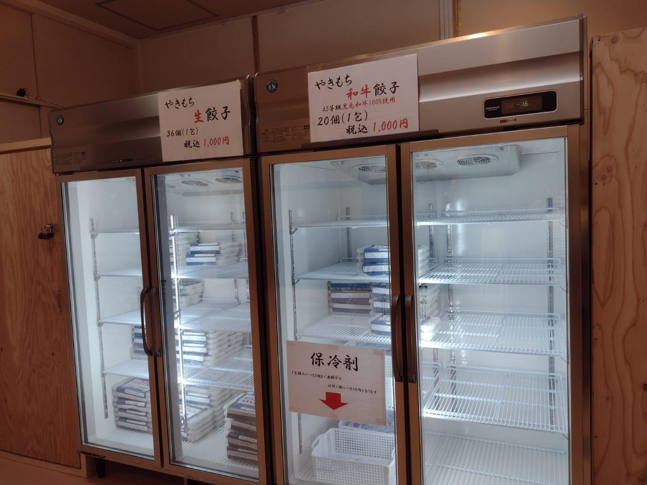 やきもち餃子冷凍庫